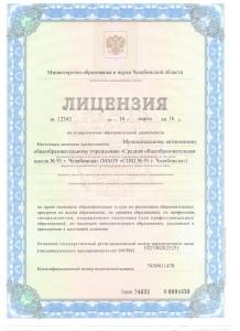 лицензия-2016