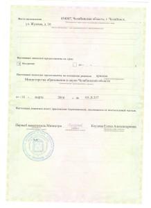 Лицензия (обратная сторона)